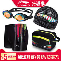 Li Ning swimming trunks mens flat goggles swimming cap swimsuit suit adult swimsuit anti-embarrassing five swimming equipment
