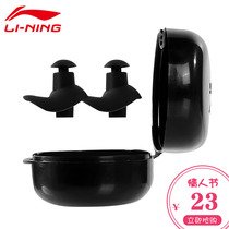 Li Ning swimming earplugs professional silicone soft and comfortable anti-water otitis media adult men and women bathing diving equipment