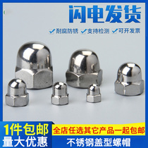 M3-M30 304 stainless steel cap Nut Nut decorative screw cap round cap nut
