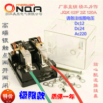 Silver contact electromagnetic relay high power two open two closed 120a high current AC 220V DC 12V 24V