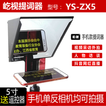 Yi as the portable interview outside the shot host network Red main live video mobile phone SLR teleprompter inscription machine