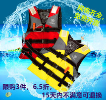 Lifejacket Yamaha CE certified adult children fishing snorkel swimming boat vest vest diving big buoyancy