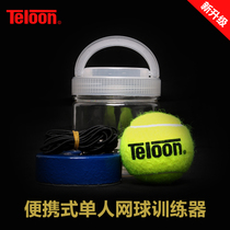 (Upgrade) portable Denon tennis trainer single tennis with line rebound suit beginners