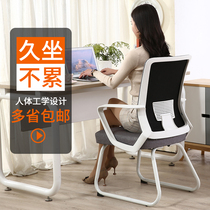 Computer chair Home Office modern simple bow backrest comfortable lift seat student dormitory game chair
