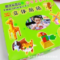 30 sets of childrens stereo origami very magical origami student stationery