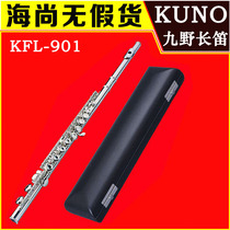 Kuno flute KFL-901 silver plated flute C tone closed-E key C tail 16 key beginner SF