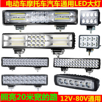 Car led spotlights electric lights waterproof Super Bright motorcycle external headlights 12v48v glare tricycle lights