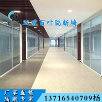 Office high partition wall tempered glass with leaf aluminum alloy stainless steel partition room custom Simple decoration