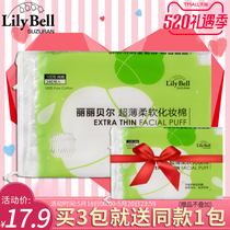 Lily Bell Lili Bell thin section of the provincial water cotton skin cleansing cotton cleansing towel 240