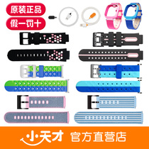 Original authentic small genius phone watch strap y02y03y01 second generation three generation 4 charger Z3 accessories
