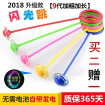 Childrens circle sets of feet students children jump jump ring ring feet neck rotating foot ring exercise square Huan children adults