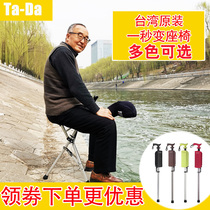 Taiwan TaDa folding crutches chair old man cane stool light cane stool table data chair foldable portable stool