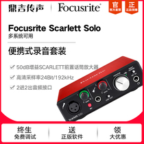 Foxtrot Focusrite Solo professional external USB computer instrument recording arranger electric guitar sound card