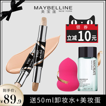 Maybelline light and shadow repair Rod silkworm pen three-dimensional V face to mention the bright concealer silkworm pen repair Yan high light shadow nose shadow