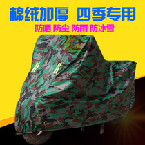 Electric car rain cover battery car cover rain sunscreen motorcycle cover tram car clothes sunshade protective cover dust cloth
