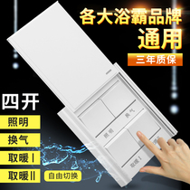 Bath Bully Switch Panel 86 type 4 Open four-open sliding cover bathroom bathroom Waterproof four-116 a general Ya Bai