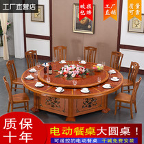 New wine shop electric round table 16 people 20 people solid wood automatic turntable banquet table hotel box hot pot table and chair