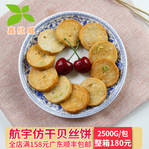 New Hangyu dry Bisi cake hot pot balls frozen ingredients spicy hot Oden Macau beans fishing 5 pounds