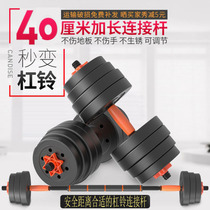 Encapsulated dumbbell male barbell fitness equipment home removable 15 20 30kg40 pair of suit training arm muscle 25