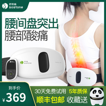 Shu si shield waist massage car beat with heating therapy lumbar spine lumbar pain kneading massage instrument
