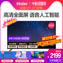 Haier 55-inch TV 4K Full Screen 8K HD Network wifi smart voice LED tablet LU55C61
