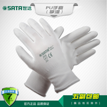 Star Tool PU Gloves (Palm Dip) FS0704 7 FS0705 8 FS0706 9