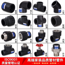 4 points 6 points 20HDPE water pipe fittings pipe 25pe tap water mountain spring drinking water coil hot melt valve