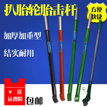 Tire bead tool tire bead extractor cart truck tire disassembly power lever tire firing Rod Power Bar