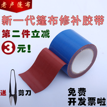 Anti-Raincloth repair tape truck Tarpaulin Repair Special tape polyethylene color strip cloth woven bag pe waterproof cloth