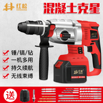 Red pine brushless charging hammer industrial multi-function lithium electric impact drill high-power electric drill heavy-duty electric boring three-use