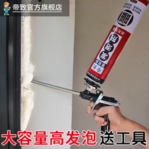 Foaming agent caulk doors and windows sealed foam filler waterproof patch caulking artifact polyurethane expansion Styrofoam