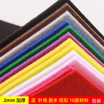 2mm thick non-woven imported fabric kindergarten handmade diy fabric non-woven material package felt