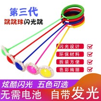 Chattering gyro rotating foot ring jumping ball jumping ball childrens toys elastic dance skipping rope fitness equipment luminescent