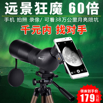 De Rui large eyepiece Monocular Telescope target bird watching mirror 60 times high-definition non-night vision astronomical mobile phone looking at the glasses