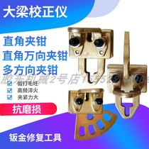 Forging sheet metal tool girder calibrator accessories right-angled universal clamp fixture Butterfly Clamp Car sheet Metal Clip