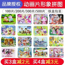 Childrens tin box puzzle puzzle 100 200 300 500 tablets 12 boys girls toys 5-6-7-8-ten.