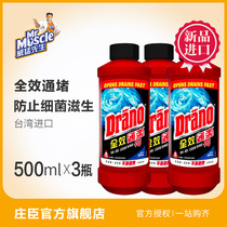 Mr. weimeng multi-function pipe through the toilet clogged with sewer drain toilet 500ml * 3 bottles