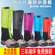 Professional outdoor snow tourism footpath mountaineering desert sand prevention shoe cover ski waterproof leggings warm snow cover
