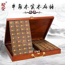 Royal San mahjong solid wood large horn wood home hand-made hand-made with high-grade wooden box