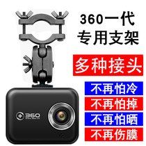 Qihoo 360 driving recorder j501c generation rearview mirror bracket universal fixed rearview mirror hanging bracket