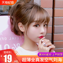 Air bangs wig piece female French fake bangs natural net red flow sea ultra-thin fluffy modified face Sea