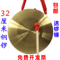 Premium copper gong pure copper 15cm gong drum hi-hat gong 32 flood warning gong three and a half props feng shui musical instruments