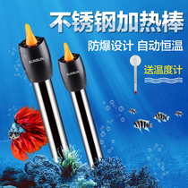 Sen stainless steel heating rod explosion-proof automatic thermostat turtle tank aquarium heater small fish tank heating rod