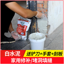 White cement home beauty sewing agent caulk bathroom tile floor drain quick-drying mortar plugging King waterproof