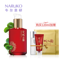 Niuer Beijing Frost 3% nicotinamide Youth Repair essence emulsion snow grass high moisturizing brightening water tightening