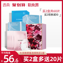 Through the real film to protect the classic mask moisturizing shrink pores hyaluronic acid mask stickers to brighten skin tone men and women