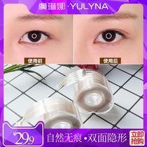 Mesh lace double eyelid stickers invisible fiber strips flesh natural stereotypes seamless double-sided invisible artifact specials