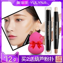 Yu Lin na double head repair bar high light concealer repair Color Shadow three-dimensional waterproof V face side Shadow Powder Cream to brighten the skin tone