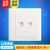 International electrician 86 type dark wall switch socket panel telephone computer socket solidline network integrated broadband
