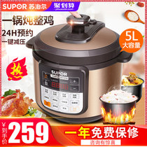 Supor Electric Pressure Cooker household electric pressure cooker double bile rice cooker smart 5L official flagship store authentic 3-4-6